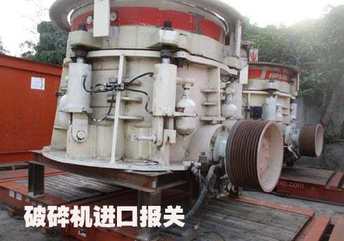 大型矿山破碎机进口报关代理