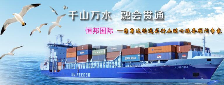 进出口货物海运装卸