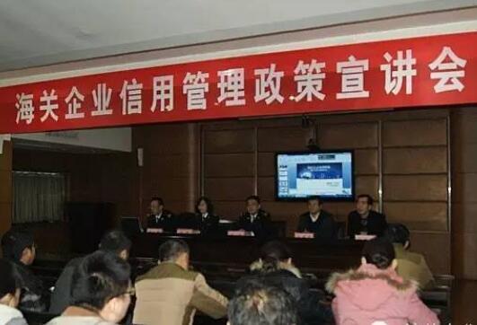 海关对企业信用管理培训