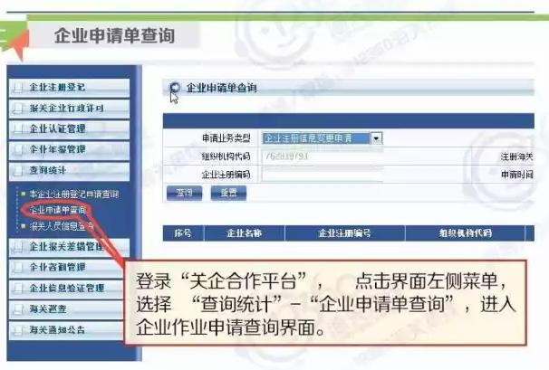 关企合作平台查询功能
