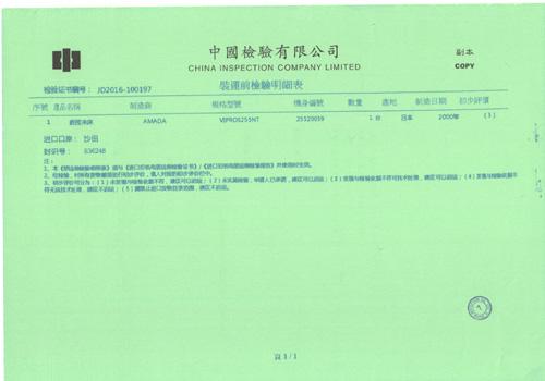 进口数控机床香港中检证书