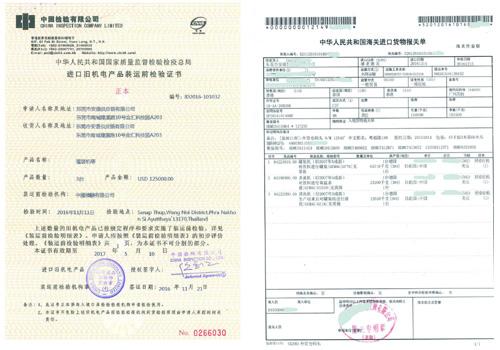 灌装机进口中检证书及入境报关单