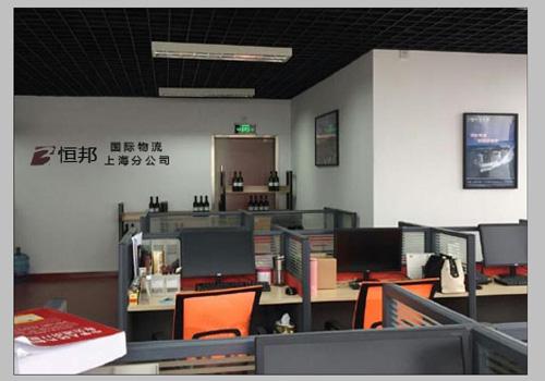 恒邦国际物流上海分部办公场景