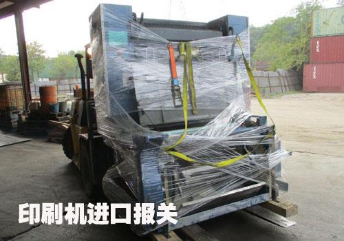 印刷机进口报关流程